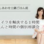 【募集開始】無料枠は先着10名!オンライン枠は5名まで!