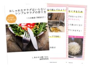 『シンプルサラダの作り方』小冊子プレゼント