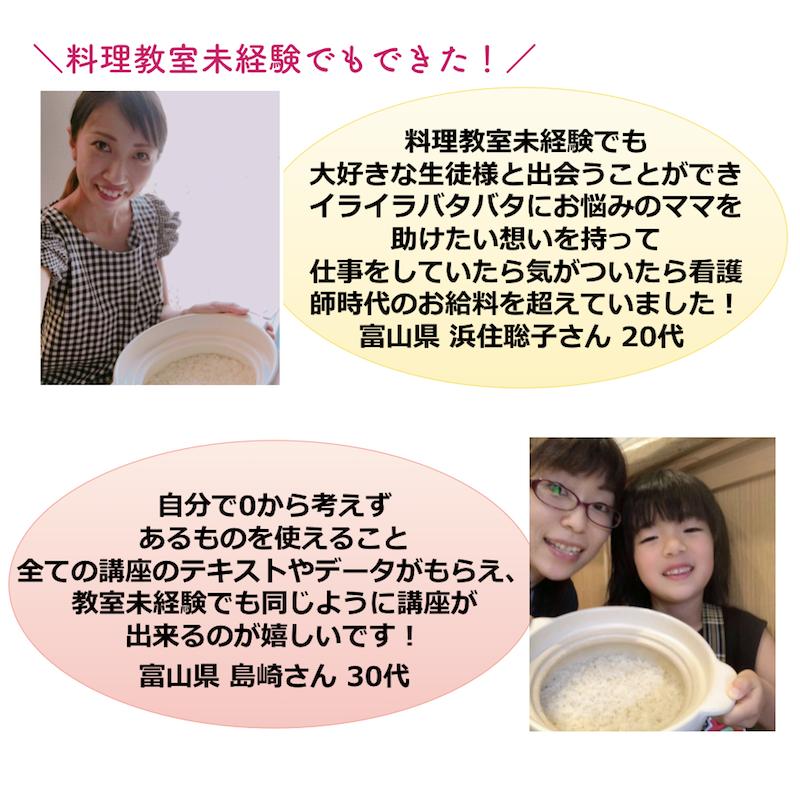 しあわせ土鍋ごはん お料理教室 オンライン講座