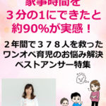 【本日初公開!】ワンオペ育児のお悩み解決!ベストアンサー特集!