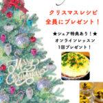 【緊急プレゼント!】今夜Xmasレシピプレゼントします!!