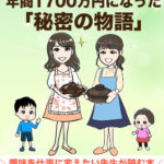 【無料eBOOK】富山県のお料理教室で年商1700万円になった秘密の物語