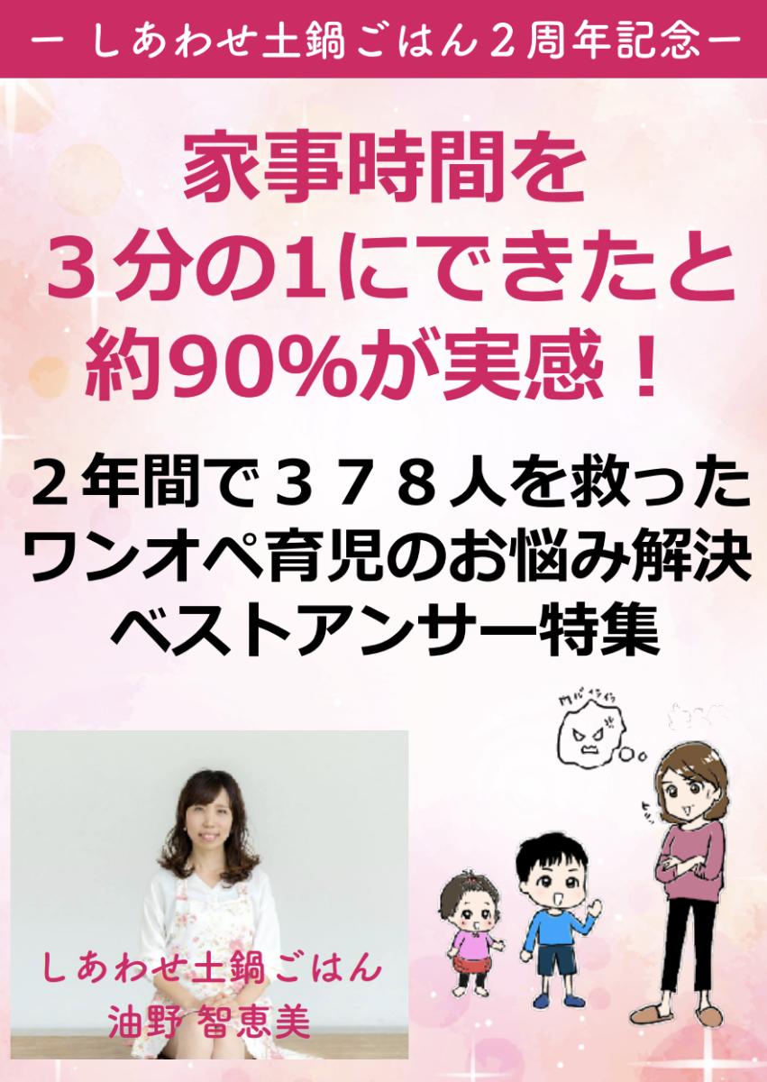 ワンオペ育児のお悩み解決ベストアンサー特集!