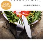 【動画あり】本当にお料理が苦手な人だけ読んでください!