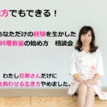 【募集開始】%LAST_NAME%さんの力を貸してください!
