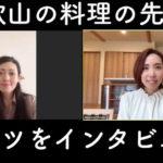 和歌山県のお料理教室の先生にインタビュー!この先生の価値はココ!