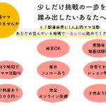 【10名急募】土鍋ママ活始まります!