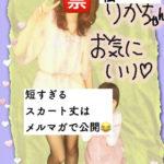 【大公開】7年前の衝撃のスカート丈の私