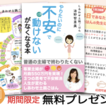 【無料eBOOK】普通の主婦で終わりたくない!「やりたいのに不安で動けないがなくなる本」
