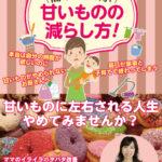 【無料eBOOK】簡単!納得!甘いものの減らし方小冊子無料プレゼント