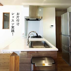 キッチンお掃除!特別レッスン開催!料理だけじゃだめなんだ!