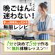 仕事と家事の両立を叶える個別相談会