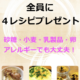 料理教室を開きたい!お料理苦手ママのためのしあわせ土鍋ごはんメール